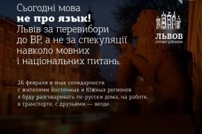 Интеллигенция Львова высказалась против травли русскоязычных украинцев
