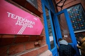 «Жители блокадного Ленинграда» больше не будут подавать иски к «Дождю»