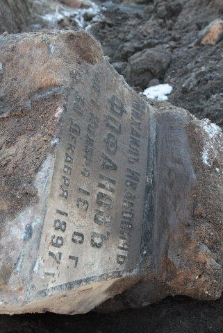 На территории Фарфоровского кладбища нашли надгробие XIX века: Фото