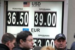 За день евро упал на 20 копеек, доллар – на 6