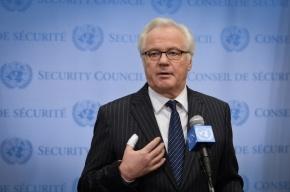 Чуркин: Россия не хочет войны в Крыму