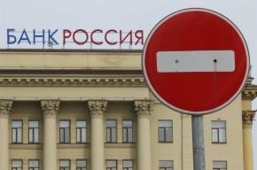 Золотой символ рубля появится перед зданием банка «Россия»