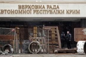 Неизвестные вооруженные люди из Киева пытались захватить МВД Крыма
