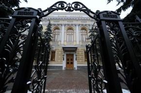 Банк России отозвал лицензии у трех российских банков