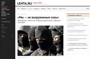 Роскомнадзор вынес «Ленте.ру» предупреждение за ссылку на текст Яроша