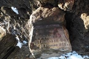 На территории Фарфоровского кладбища нашли надгробие XIX века