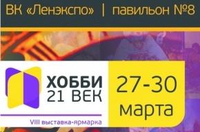 IIIV Выставка-ярмарка «Хобби 21 век: коллекционирование и увлечения»