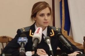 «Няшного» прокурора Крыма Наталью Поклонскую повысили в звании