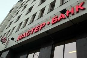Мастер-банк вывел 1 млрд рублей через уборщиц