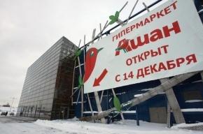 В Петербурге женщина потеряла своего супруга в «Ашане»