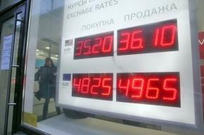 Курс рубля упал до исторического минимума к евро и доллару