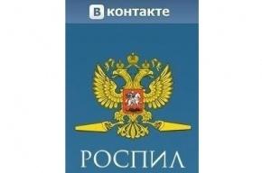 Группу в поддержку Навального «ВКонтакте» заблокируют