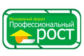 МОЛОДЕЖНЫЙ ФОРУМ «ПРОФЕССИОНАЛЬНЫЙ РОСТ» - ярмарка вакансий и стажировок