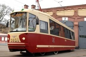 В Петербурге запустили модернизированные трамвайные ретровагоны