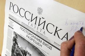 «Украинские хакеры» взломали сайт Российской газеты