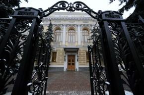 Центробанк отозвал лицензии у трех банков