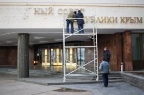 В полночь Крым перейдет на московское время