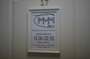 В Москве задержана банда, похитившая 300 млн рублей у вкладчиков МММ