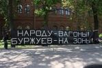 Акции протеста против сноса «Вагонмаша» : Фоторепортаж