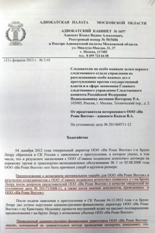 Ив Роше в СК РФ по делу Навального : Фото