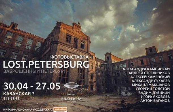 Фотографы покажут заброшенный Петербург