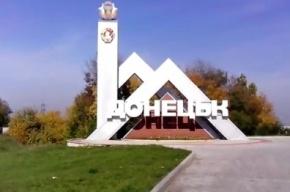 В Донецке вооруженные люди захватили горсовет