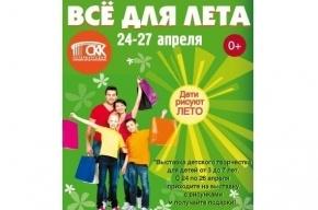 Приглашаем с 24 по 27 апреля на выставку-ярмарку «Всё для лета»