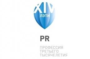 XIV Всероссийский Фестиваль студентов и преподавателей с международным участием «PR – профессия третьего тысячелетия»
