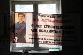 Инвестора «Охта-Модерн» обязали заключить новые договоры с дольщиками