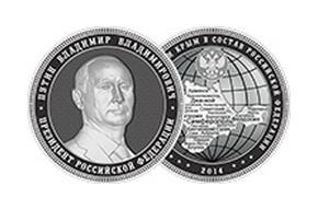 Монеты с портретом Путина выпустят в честь присоединения Крыма к РФ