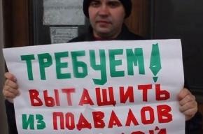 Петербургские активисты пикетируют МИД