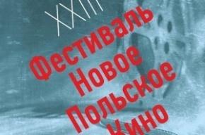 Фестиваль нового польского кино открывается в Петербурге