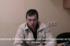 Заместитель народного мэра Славянска задержан СБУ