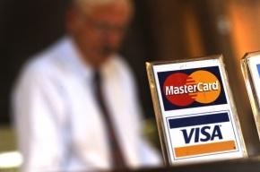 Visa и MasterCard не будут запрещать в России