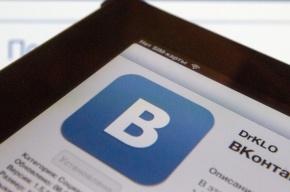 «ВКонтакте» опровергли слухи о массовом уходе разработчиков