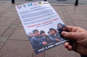 В Петербурге прошел митинг «Гражданство – только для своих»