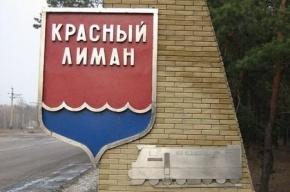 В городе Красный Лиман под Донецком неизвестные захватили отдел милиции