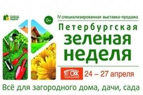 Выставка «Петербургская зелёная неделя» пройдет с 24 по 27 апреля 2014 года