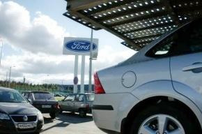 Завод Ford в Ленобласти приостанавливает производство до 8 июня