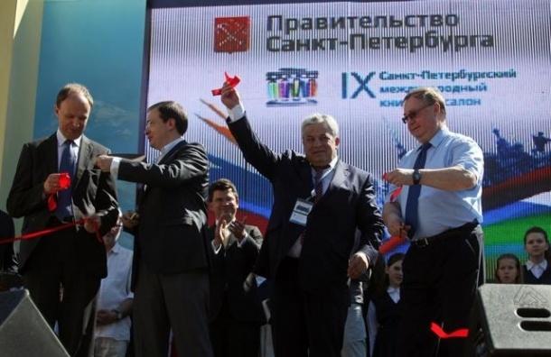 Открытие IX Международного книжного салона в Петербурге