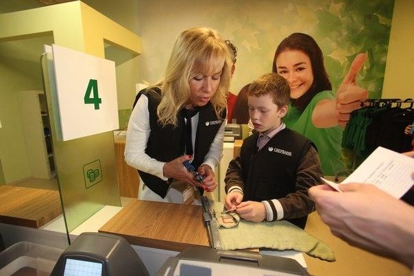 Банк воспитывает новое поколение: Фото