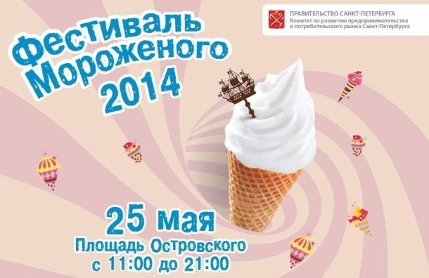 Ежегодный Фестиваль Мороженого и газета «Мой район» проводят конкурс!