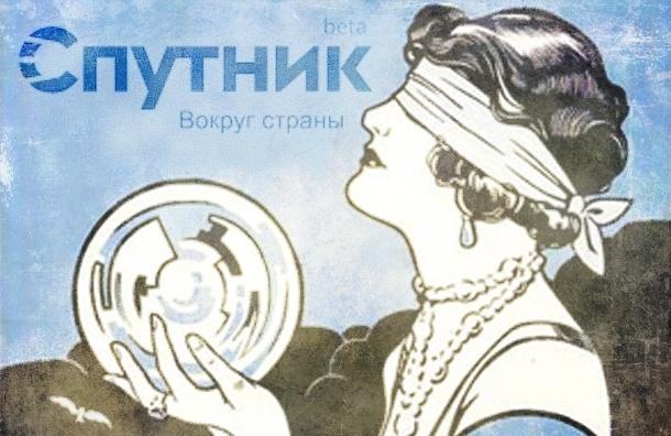 Поисковик «Спутник» - бессмысленный и беспощадный