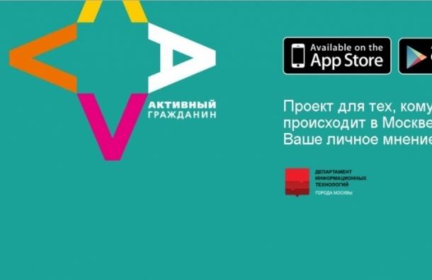 Мэрия столицы запустила мобильное приложение «Активный гражданин»