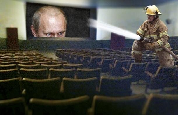 Кинофестиваль с «Играми Путина» не одобрили пожарные