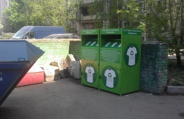 В Петербурге установили новые контейнеры для ненужной одежды