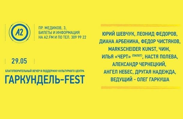 Концерт в помощь «Гаркунделю» пройдет 29 мая