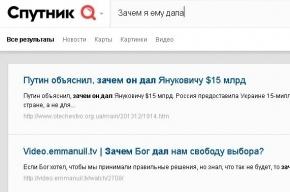 Россия запускает интернет-поисковик «Спутник»