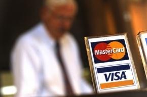 Госдума уберет из закона требования к Visa и MasterCard