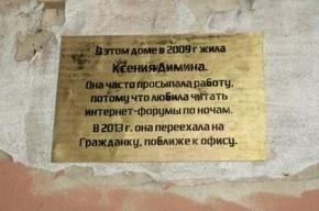 В Петербурге появились памятные таблички воображаемым гражданам